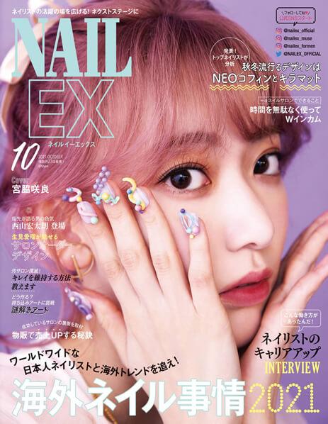 NAIL EX