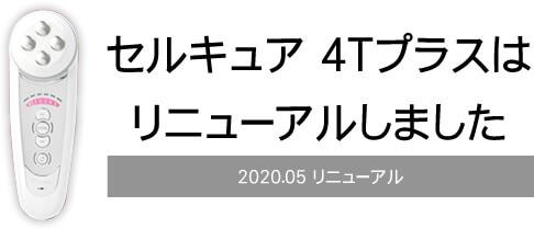 セルキュア セルキュア スペシャル
